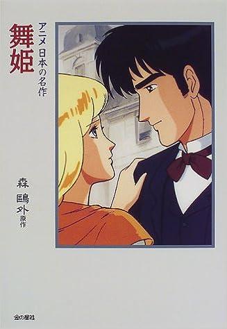 鴎外 あらすじ 森 舞姫 『森鴎外』の作品一覧