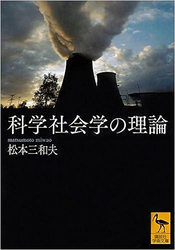 科学社会学の理論 (講談社学術文庫) | 松本 三和夫 |本 | 通販 | Amazon