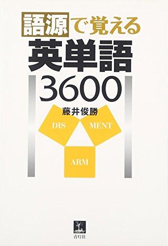 語源で覚える英単語3600