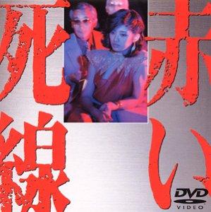 Amazon | 赤い死線 [DVD] -TVド...