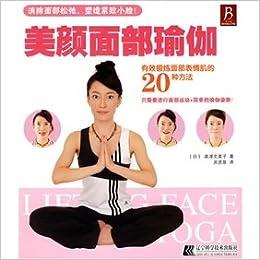 beauty facial yoga (paperback): GAO JIN WEN MEI ZI ...