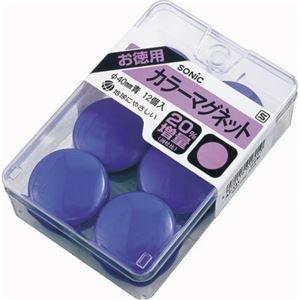 生活日用品 (まとめ買い) カラーマグネット 直径40mm 青 AT-141 1ケース(12個) 【×20セット】 B074JZX5GF