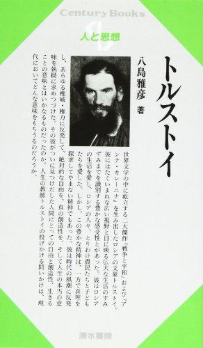 トルストイ (Century Books―人と思想)