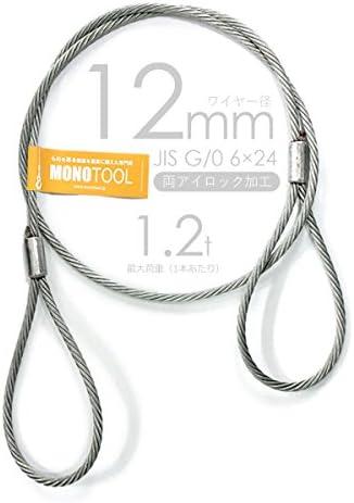 玉掛けワイヤー 10本組 ロック止 メッキ 12mm X 10m