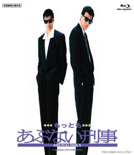 Japanese Movie - Mottomo Abunai Deka [Japan BD] BSTD-2071