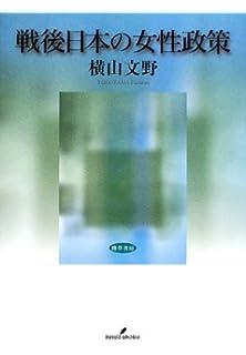 戦後日本女性政策史 | 神崎 智子...