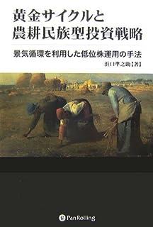 黄金サイクルと農耕民族型投資戦略 (現代の錬金術師シリーズ) | 浜口準之助 |本 | 通販 | Amazon