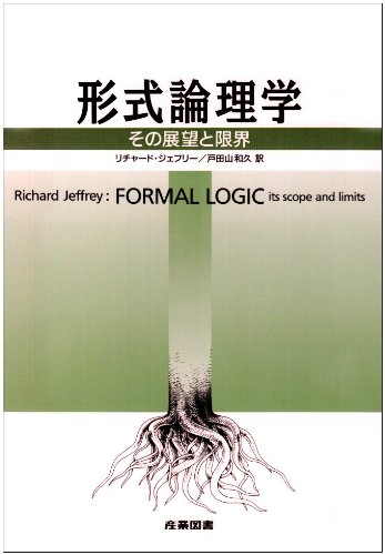 形式論理学―その展望と限界