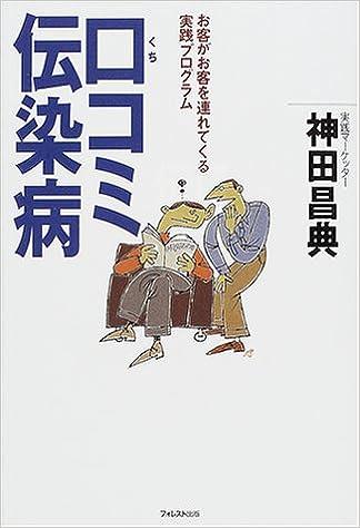 「口コミ」を知るための本「口コミ伝染病お客がお客を連れてくる実践プログラム」