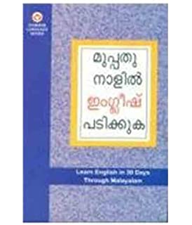 Buy English Grammar : just for you English-Malayalam, PB