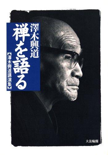 "Zen o kataru : Sawaki koÌ""doÌ"" koÌ""enshuÌ"" KoÌ""doÌ"" Sawaki; Hidemichi Narita"