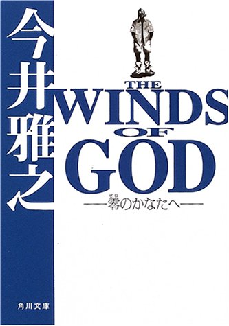 THE WINDS OF GOD―零のかなたへ (角川文庫)