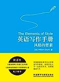 英语写作手册:风格的要素(新译本) (无) (English Edition)