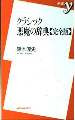 クラシック悪魔の辞典(完全版) (新書y)