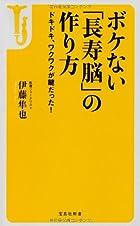 ボケない「長寿脳」の作り方 ~ドキドキ、ワクワクが鍵だった! (宝島社新書)