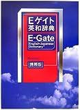 Eゲイト英和辞典―携帯版