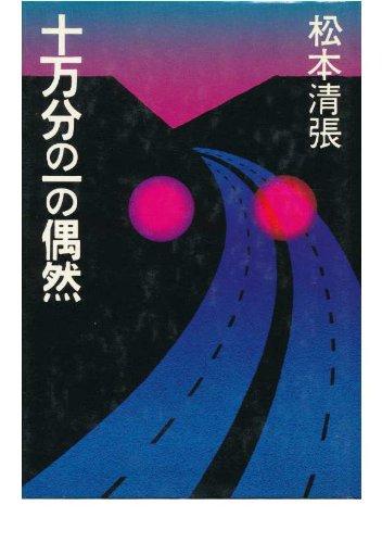 十万分の一の偶然 (1981年)