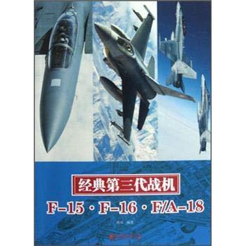 Download Classic threeth generation battleplane:F-15 ¡¤ Fs-16 ¡¤ FsA-18 (Chinese edidion) Pinyin: jing dian di san dai zhan ji : F-15 ¡¤ F-16 ¡¤ F/A-18 pdf epub