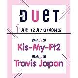 duet 2021年1月号