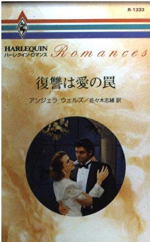 復讐は愛の罠 (ハーレクイン・ロマンス (R1333))