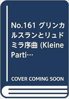 No.161 グリンカ ルスランとリュドミラ序曲 (Kleine Partitur)