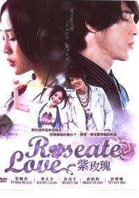 Roseate Love / Purple Rose / Zi Mei Gui Taiwan Drama Dvd with English Sub