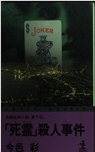 「死霊」殺人事件 (カッパ・ノベルス)