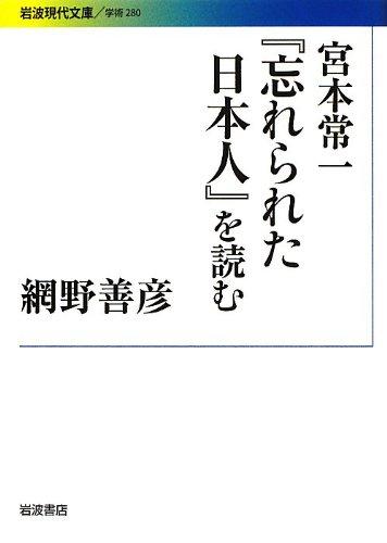 宮本常一『忘れられた日本人』を読む (岩波現代文庫)
