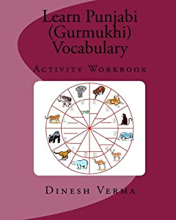 Learn Punjabi (Gurmukhi) Writing Activity Workbook (Punjabi