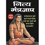 Nitya Mantra Jaap