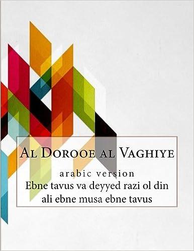 Kostenloser Download von elektronischen Lehrbüchern Al Dorooe al Vaghiye: arabic version (Arabic Edition) 1511610123 CHM