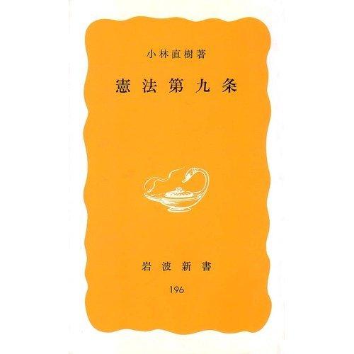 憲法第九条 (岩波新書 黄版 196)