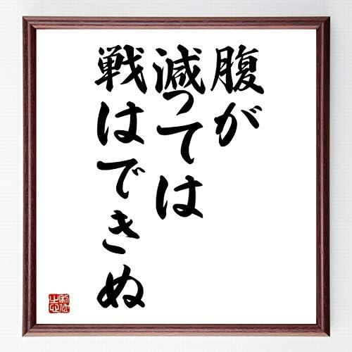 Amazon.co.jp: 書道色紙/名言『腹が減っては戦はできぬ』濃茶額付 ...