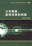 公共预算——政府改革的钥匙 (中国公共财政政策研究丛书)