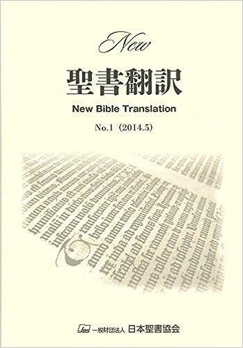 New聖書翻訳 No.1 | |本 | 通販 ...