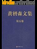 黄枬森文集第五卷(中国马克思主义哲学史学科和人学学科的开创者)