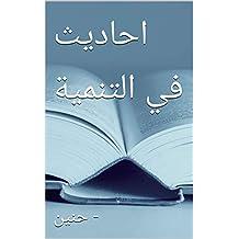 احاديث في التنمية (Arabic Edition)