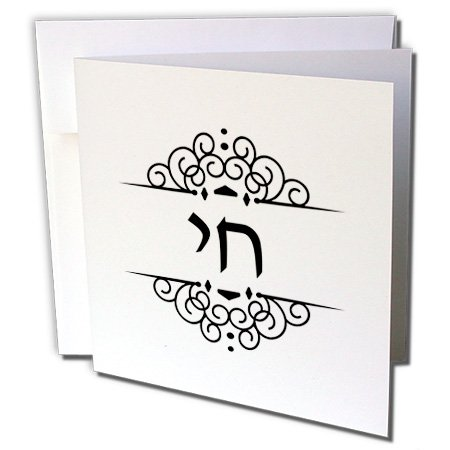 3dRose Chai - Hebrew word for Life - Black & White Greeting Cards, 6