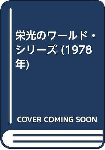 栄光のワールド・シリーズ (1978...