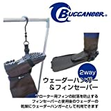 Buccaneer(バッカニア) フローターフィン+フィンセーバーセット