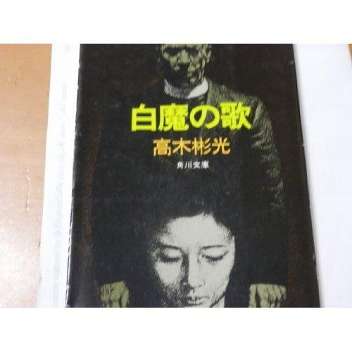 白魔の歌 (角川文庫 (5497))