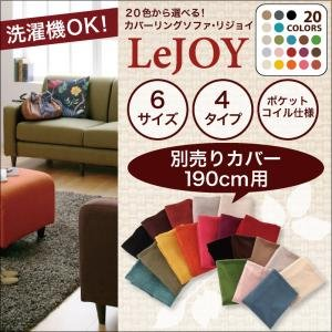 【Colorful Living Selection LeJOY】リジョイシリーズ:20色から選べる!カバーリングソファスタンダードタイプ【別売りカバー】幅190cm soz1-040101535-9355-ah カラーはロイヤルブルー   B071W698T4