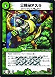 Japan Import Duel Masters [large mystery Asura] [Berirea] DMX11-052-BR Great Battle All-Star 12 recording