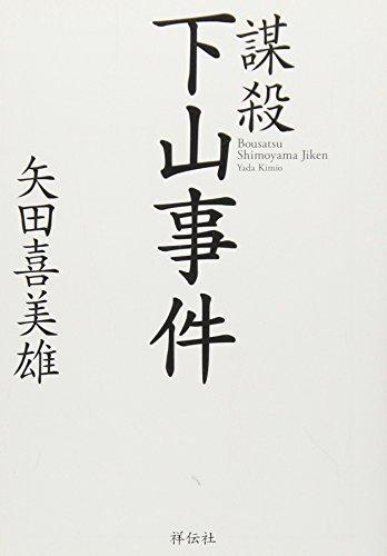 謀殺 下山事件 (祥伝社文庫)