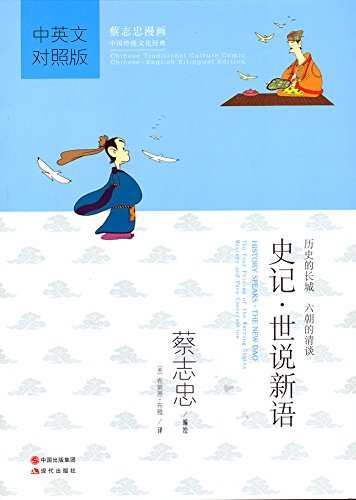 History Speaks; The New Dao (Chinese-English) (Chinese Traditional Culture Comic Series) (English and Chinese Edition)