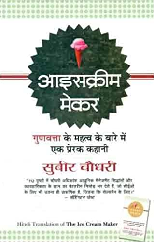 Ice cream maker hindi edition subir chowdhury 9788183220590 ice cream maker hindi edition subir chowdhury 9788183220590 amazon books ccuart Choice Image
