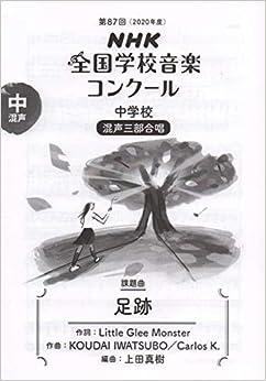Book's Cover of 第87回(2020年度)NHK全国学校音楽コンクール課題曲 中学校 混声三部合唱 足跡 (日本語) 楽譜 – 2020/3/7