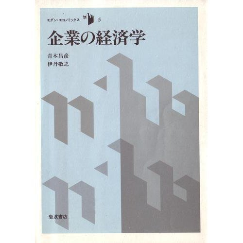 企業の経済学 (モダン・エコノミックス (5))