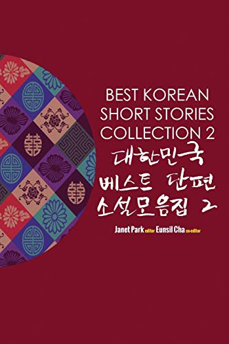 Best Korean Short Stories Collection 2 (Volume 2) (Korean Edition)