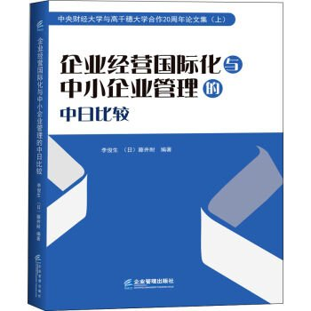 Read Online Comparison between enterprise management internationalization and management of small and medium sized enterprises(Chinese Edition) ebook